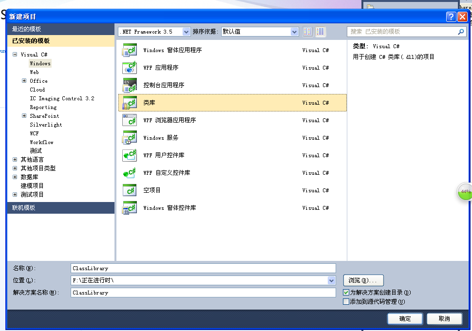 labVIEW调用C# dll 步骤