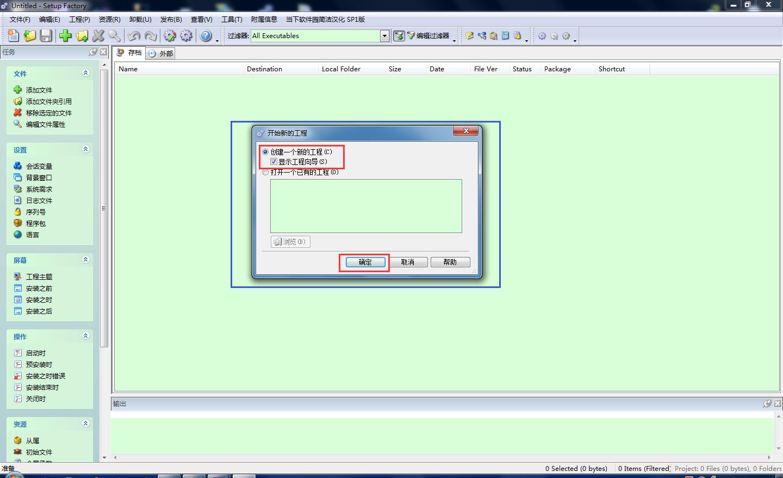 安装包制作工具 SetupFactory使用1 详解