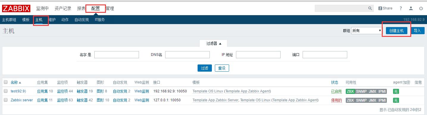 centos7 安装zabbix客户端并监控