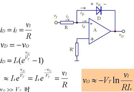 运算放大器应用(三)-对数和指数运算电路分析